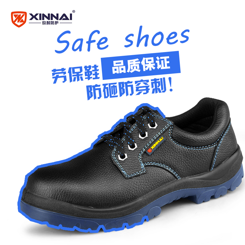 Shanghai欣èsmashing anti puncture safety shoes safety shoes baotou steel safety shoes site work shoes breathable leather slip