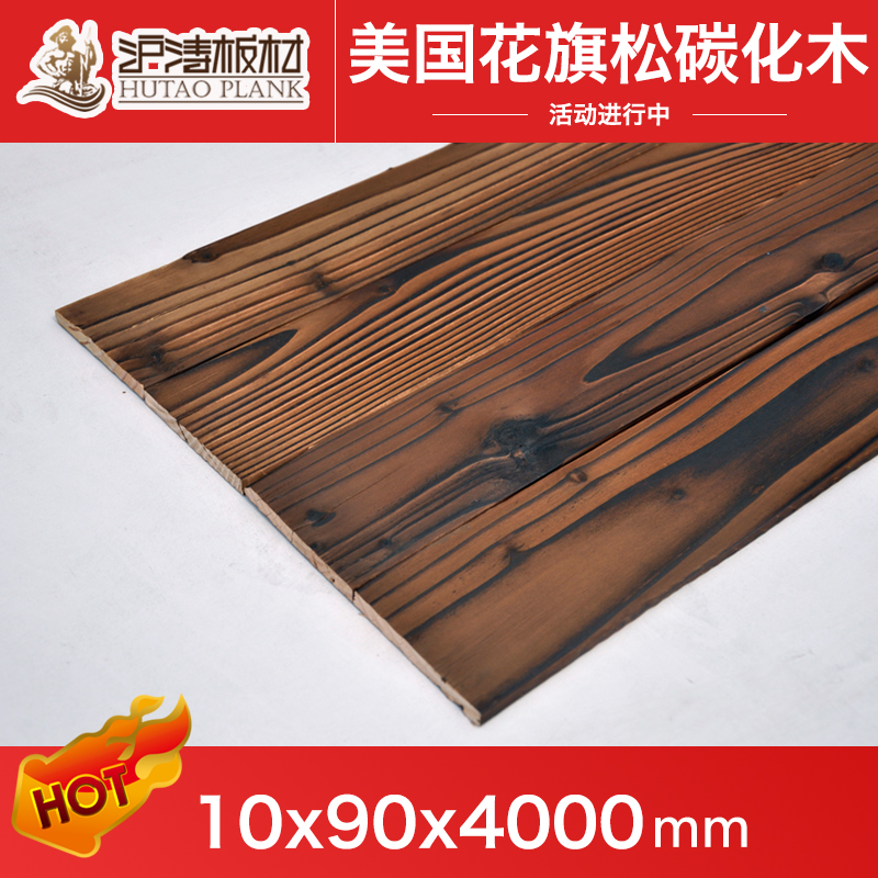 Shanghai tao 10X90 carbonized wood plate wholesale american douglas fir wood preservative outdoor wood flooring wood charcoal