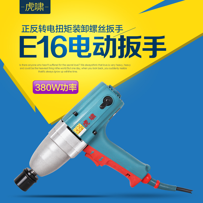 Shanghai tigers electric wrench e16 reversible impact drill electric screwdriver torque unloading wrench nut bolt sleeve