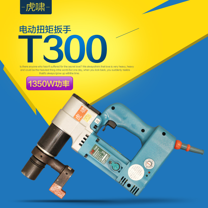 Shanghai tigers electric wrench torque booking section t300 can be set to split unloading sleeve fitted large torque wrench