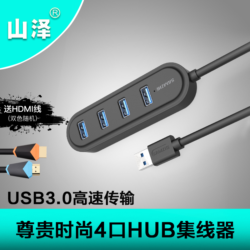Shanze (samzhe) JXQ-C01 distinguished fashion usb3.0 high speed usb 4 hub hub