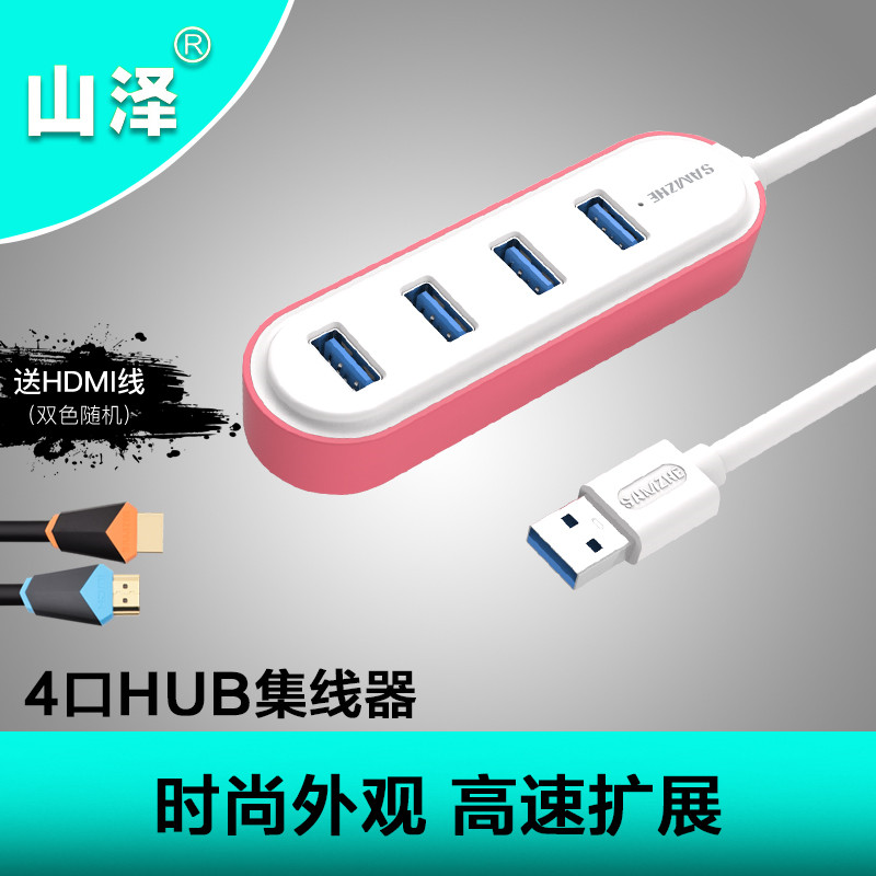 Shanze (samzhe) JXQ-C05 distinguished fashion usb3.0 high speed usb 4 hub hub 30 cm