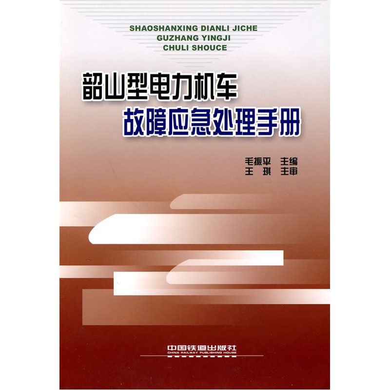 Shaoshan type electric locomotive fault emergency treatment manual