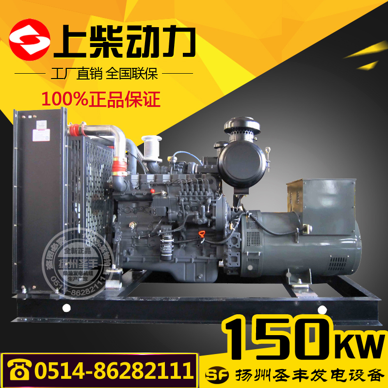 Shares SC7H250D2 150kw diesel engine diesel generator set diesel entity factory direct