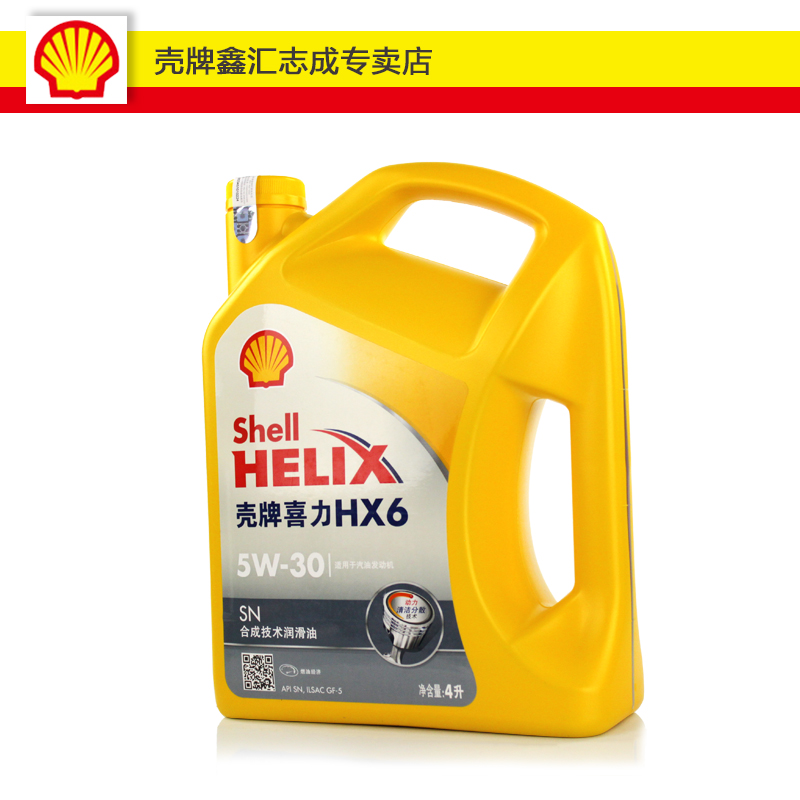 Shell oil authentic yellow shell hx6 heineken 5w-30 engine oil 4 liters of gasoline car engine oil lubricants shipping