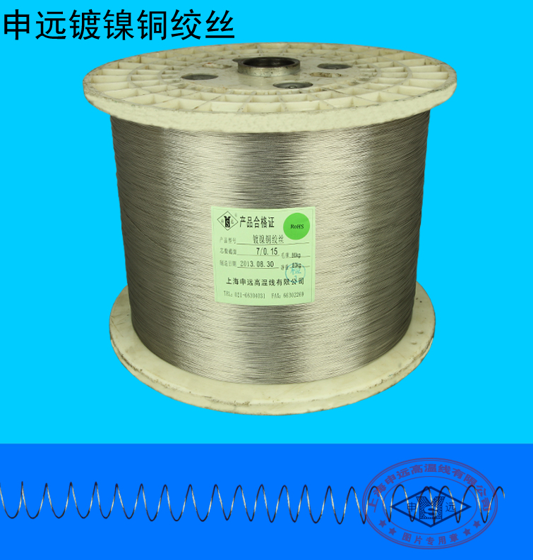 Shen far environmental plated copper nickel wire nickel plated copper conductor wire twisted wire 7/0. 15 1000 m