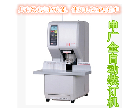Shen guang sg-50 automatic binding machine binding machine financial binding machine riveting tube shen guang 50d automatic binding machine credentials