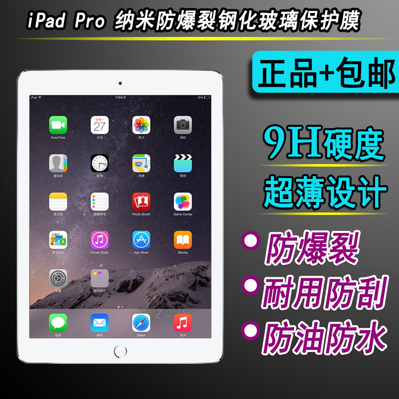 Sheng in galkayo ipadpro pro tempered glass membrane glass film apple ipad 12.9 film screen protector film