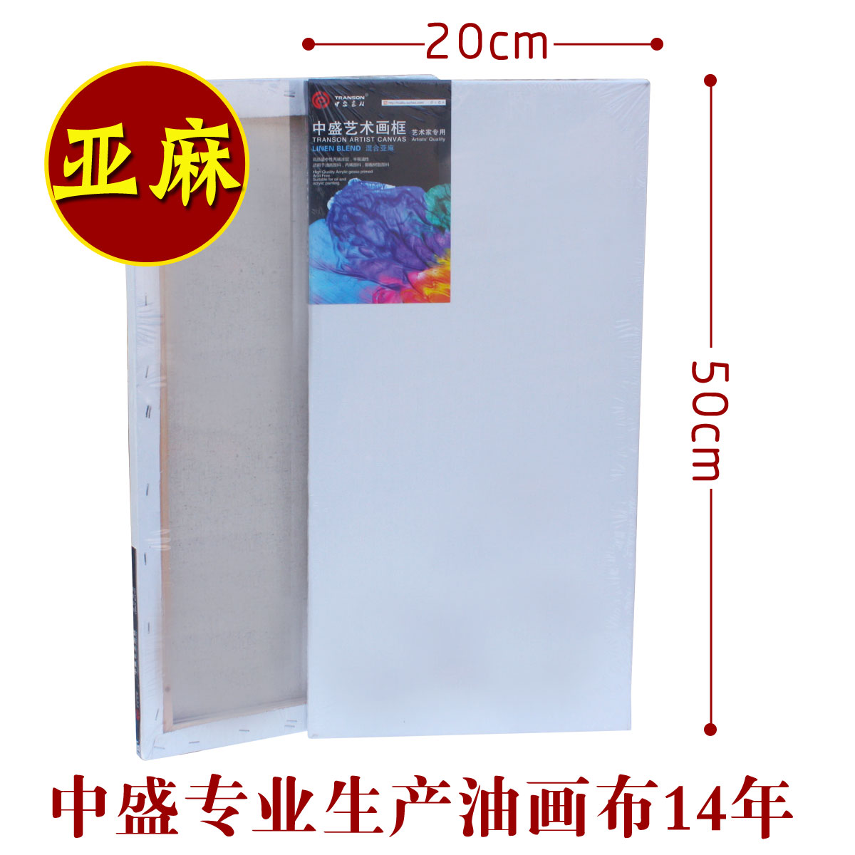 Sheng painted wood export quality! 20*50 fine linen cloth stretched frame/painting board/painting frame/oil painting Cloth box