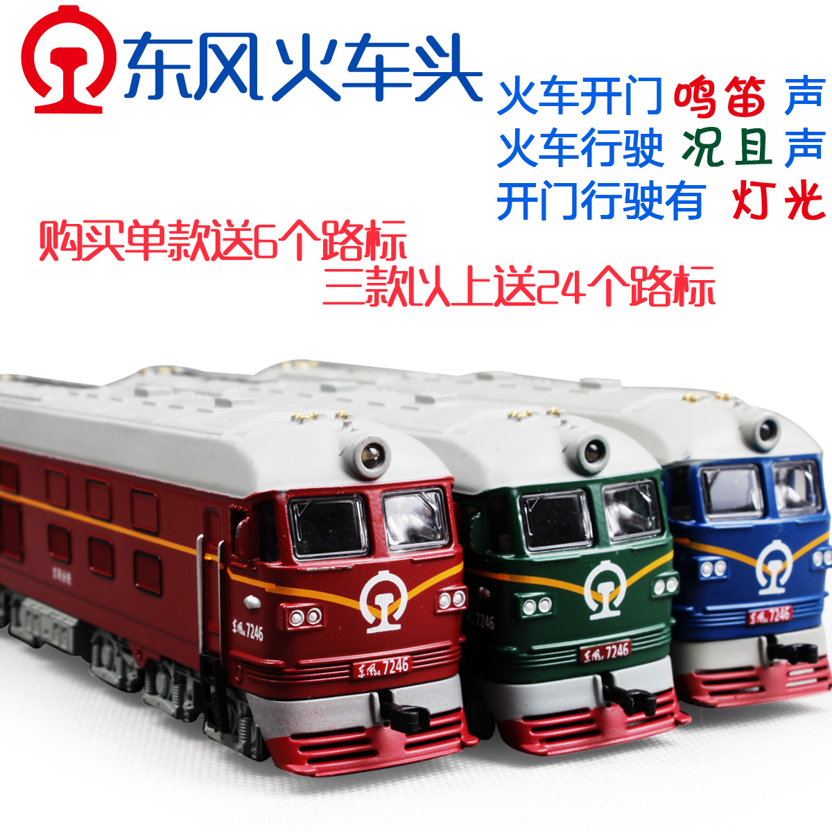 Shenghui sound and light back of the train dongfeng 7246 diesel locomotive model train model children's toys
