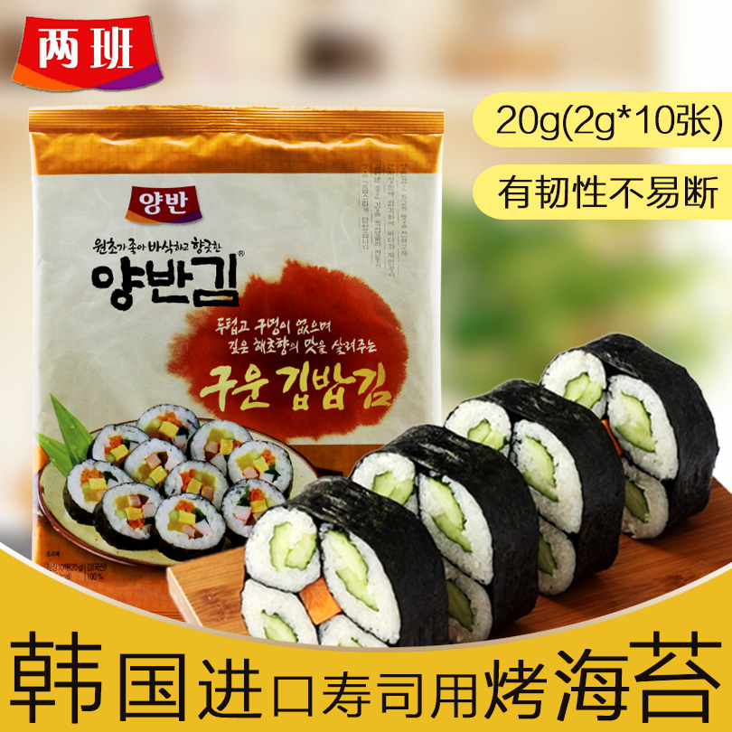 Shengyuan two classes for 5 bags free shipping korean kimbap with roasted seaweed sheet nori seaweed sushi tools 10 Large sheets