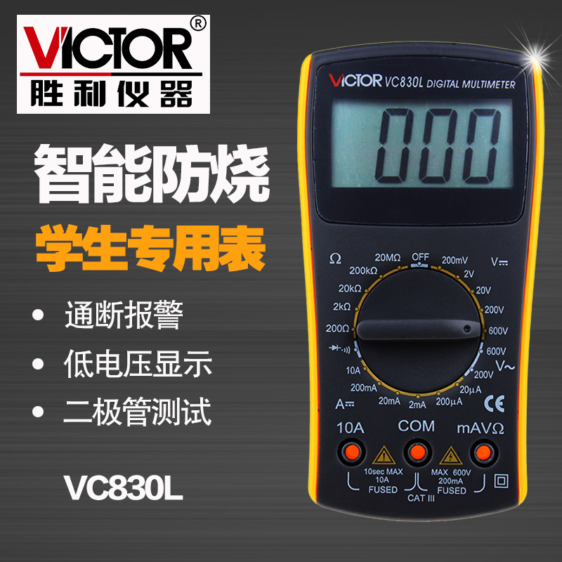 Shenzhen victory genuine victory vc830l handheld digital multimeter universal strap beep function 3 three and a half