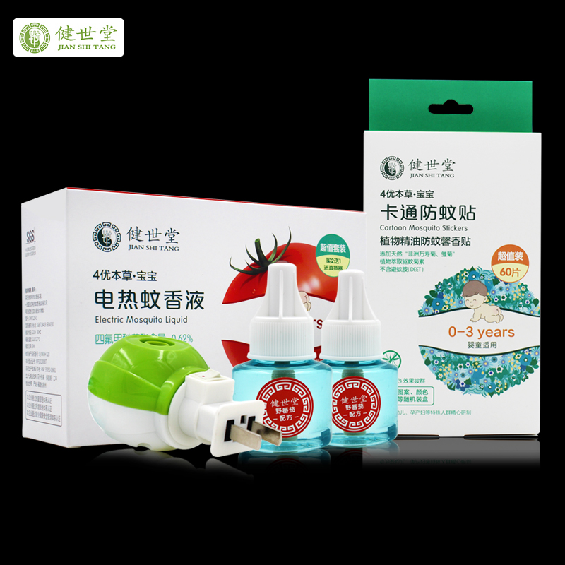 Shi jian tong suit electric mosquito liquid baby mosquito repellent outdoor mosquito repellent stickers 60 installed plant soothing