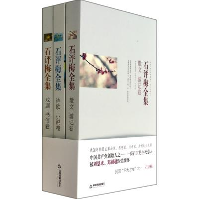 Shi ping mei collection (total 3) shi ping mei | editor: wen jin genuine books