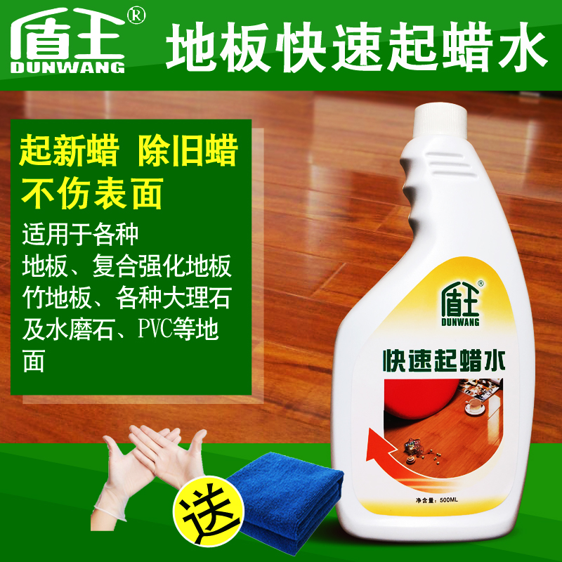 Shield wang floor wax water cleaner quickly wax removers strong and solid wood flooring floor renovation to go Wax water