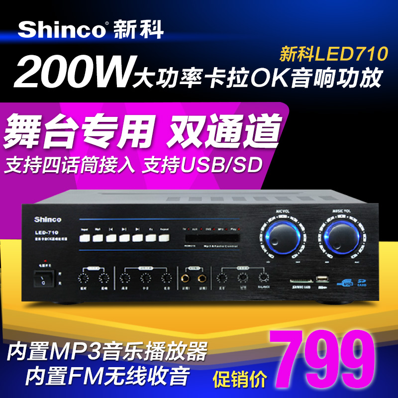 Shinco/shinco led-710 professional power arena meeting ktv karaoke ok card package speaker amplifier