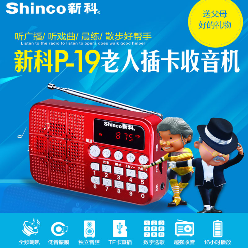Shinco/shinco p19 mini stereo speaker card old radio mp3 portable music player