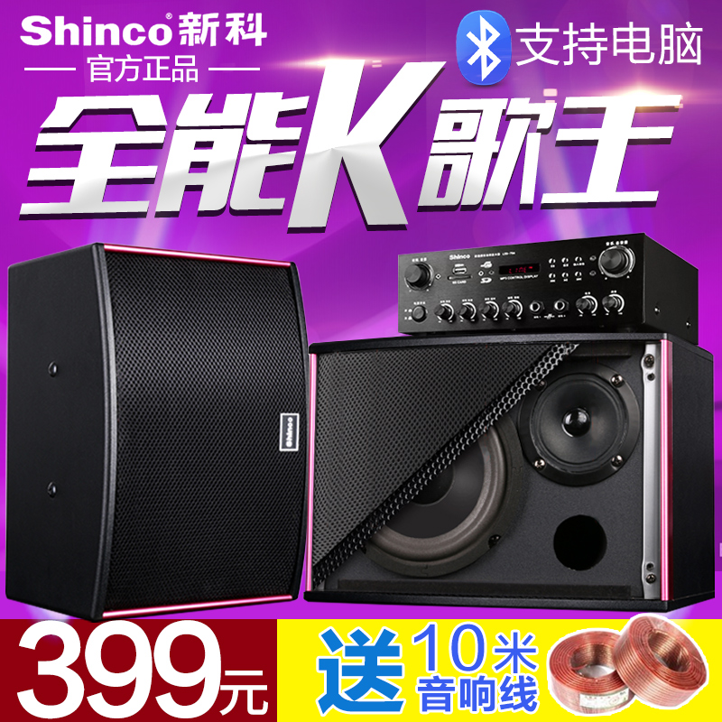 Shinco/shinco q6 family ktv sound package home tv k song karaoke ok conference speaker amplifier