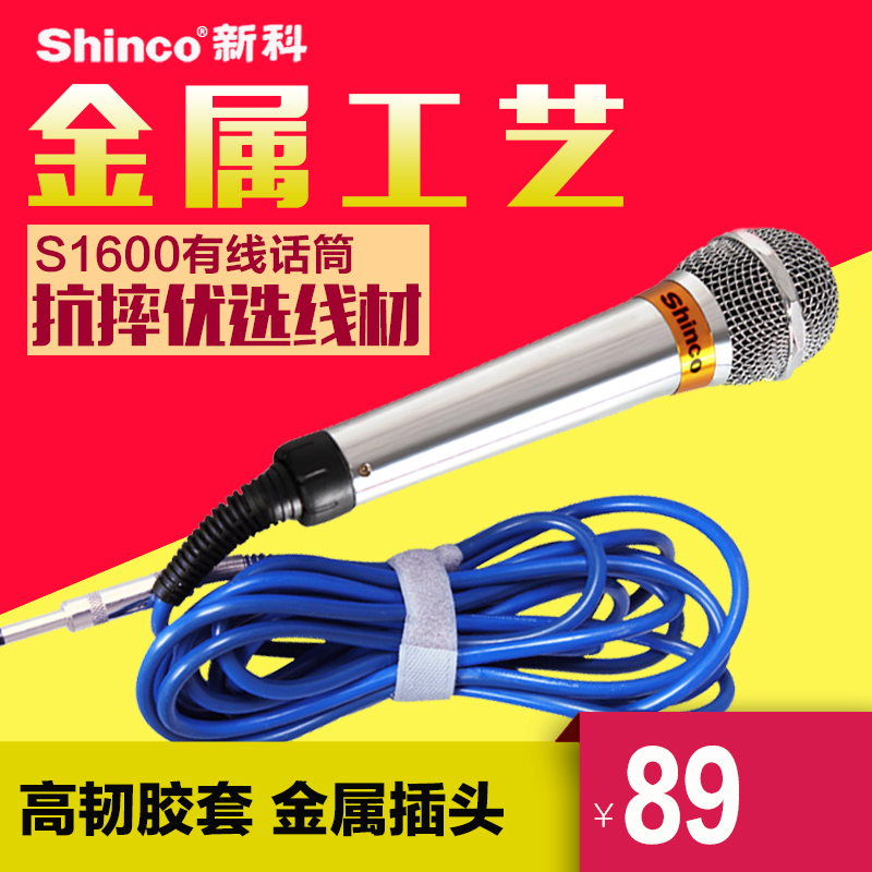 Shinco/shinco s1600 wired head ktv microphone microphone core import home conference performances dedicated microphone wind