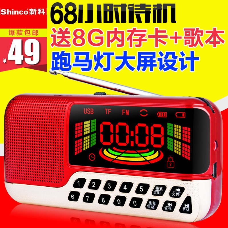 Shinco/shinco shinco f52 old songs machine walkman mini portable radio card display the charge