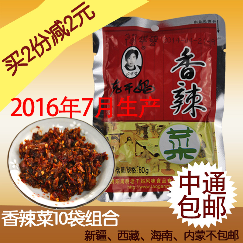 [Shipping] many provinces laoganma spicy dish meals pickles pickles 60g * 10 bags of guizhou specialty