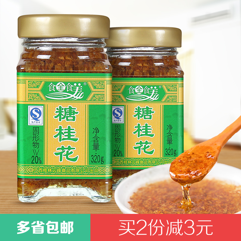 Shiquanshimei osmanthus sugar 320g * 2 bottles of wine guilin yunfeng brand osmanthus lotus lotus rice 25 provinces shipping