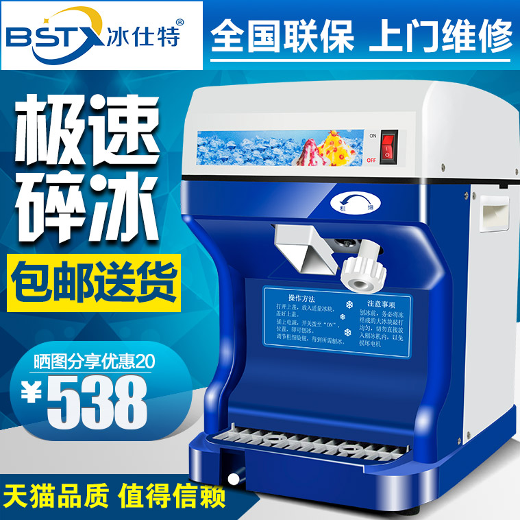 Shite commercial ice machine ice machine ice tea shop smoothie machine commercial ice machine household electric automatic small