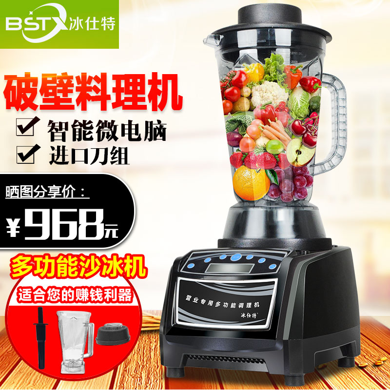 Shite ortolana cooking machine commercial ice tea shop for household power sand ice machine juicer mixer chopped Ice machine ice machine ice machine