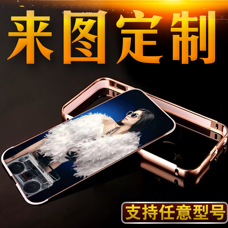 Shor apple iphone6/s metal frame phone shell protective sleeve personalized custom i64.7 inch DIY4.7