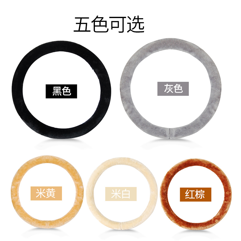 Short plush winter car car car steering wheel cover modern lang moving cruze pete wuling grips