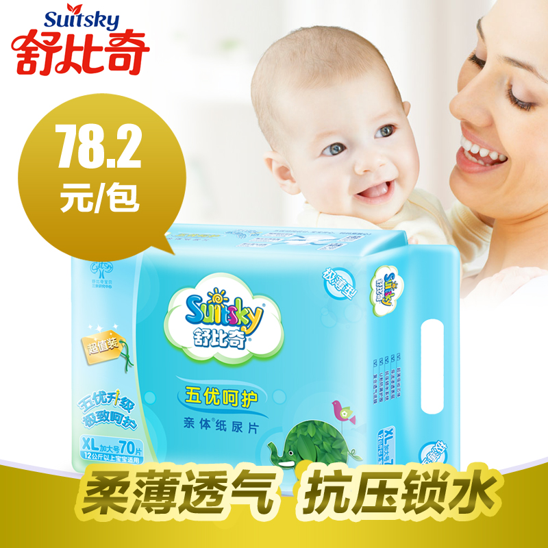 Shu biqi broodstock diapers wet diaper baby diapers xl super thin breathable baby diapers baby diapers xl70 sheet