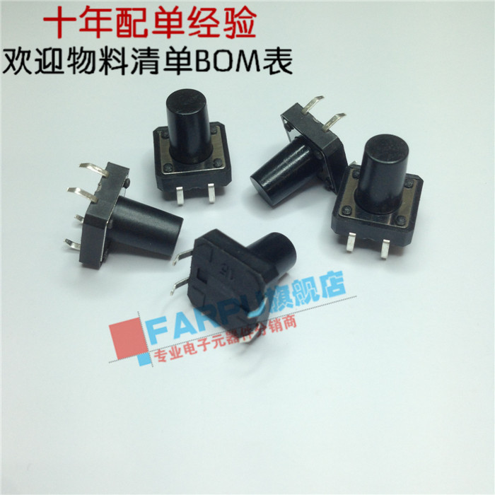 Shu farpu button switch touch switch micro switch 12*12*10mm dip quality