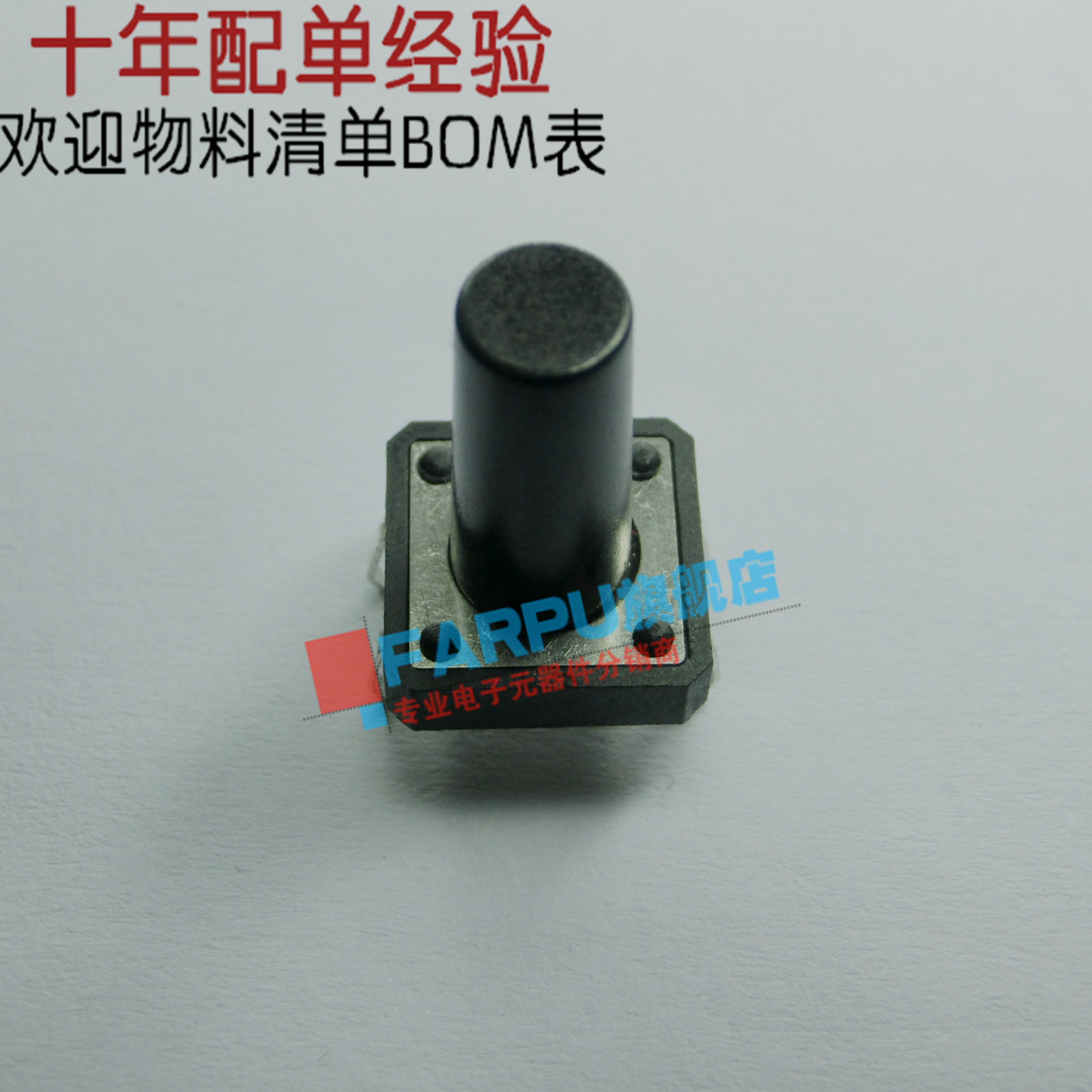 Shu farpu button switch touch switch micro switch 12*12*13mm dip quality