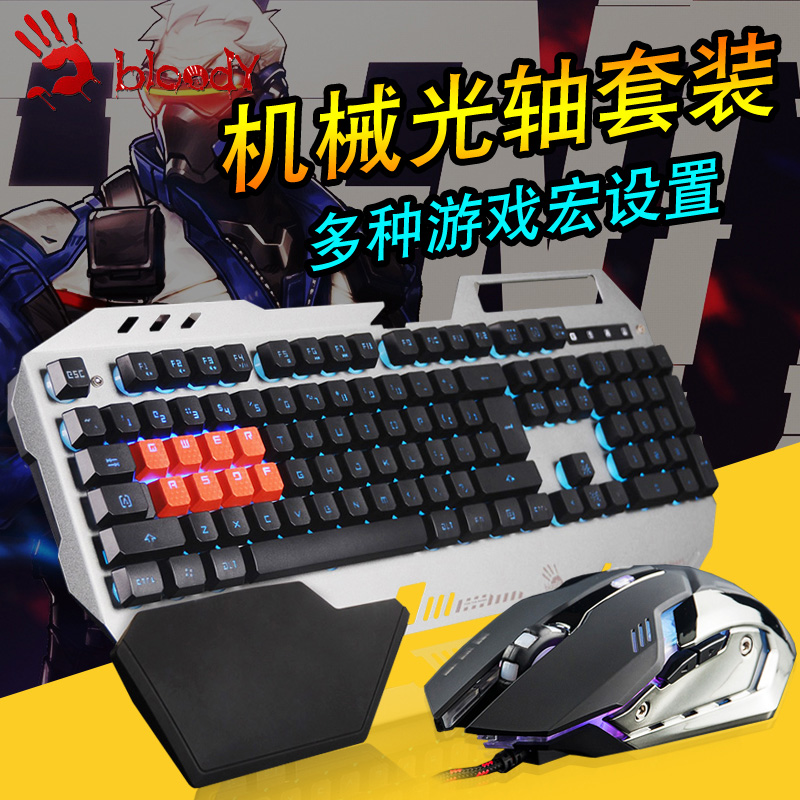 Shuangfeiyan bloody hands ghost B2418 calculatiton of wired gaming mechanical keyboard and mouse set metal backlit green axis