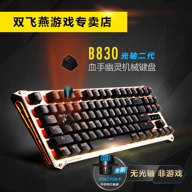Shuangfeiyan bloody hands ghost b830 calculatiton of macro programming lol gaming mechanical keyboard green axis mechanical keyboard internet cafe