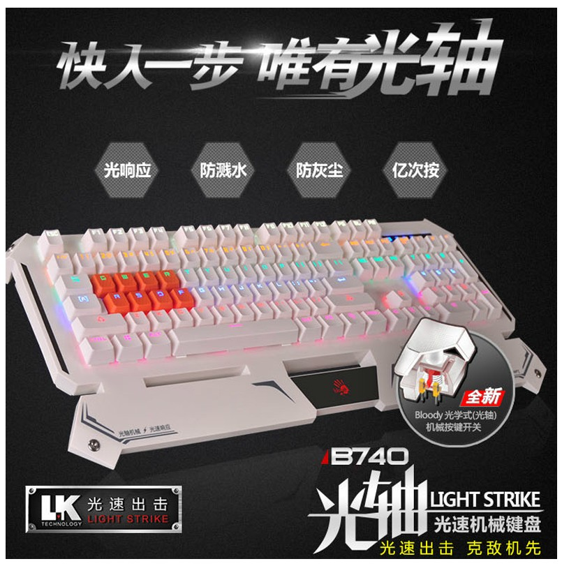 Shuangfeiyan bloody hands ghost suspension B740 calculatiton of glare mechanical keyboard lol gaming waterproof and dustproof