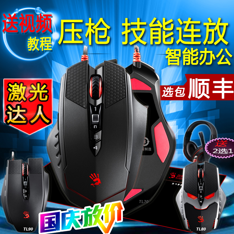 Shuangfeiyan bloody hands ghost TL70 tl90 aggravated lol cf wired laser gaming mouse large backlit TL80 t70