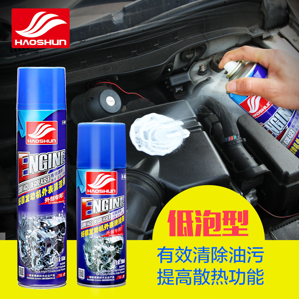 Shun automotive appearance outside the engine cleaner engine line protection agent engine compartment harness maintenance care agent