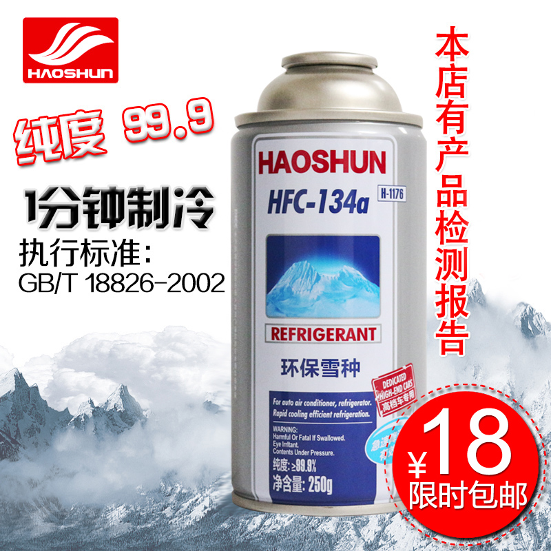 Shun car air conditioning refrigerant refrigerant r134a refrigerant automotive air conditioning fluoride lee ang car refrigerant special