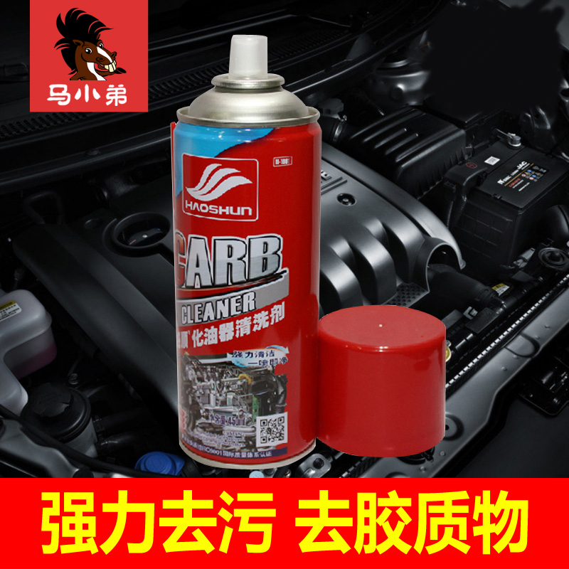 Shun car and motorcycle m throttle cleaner carburetor cleaner engine in addition to carbon cleaning agents