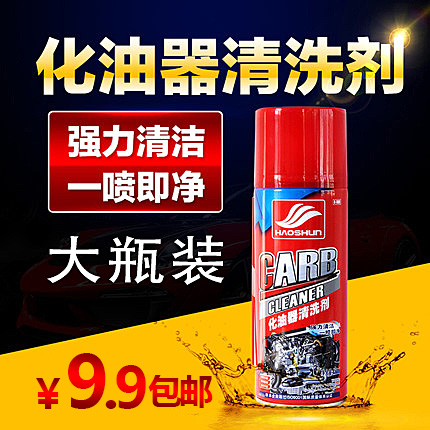 Shun car carburetor cleaner clearing agent of carburetor cleaner throttle throttle special cleaning solution to avoid demolition motorcycle Car