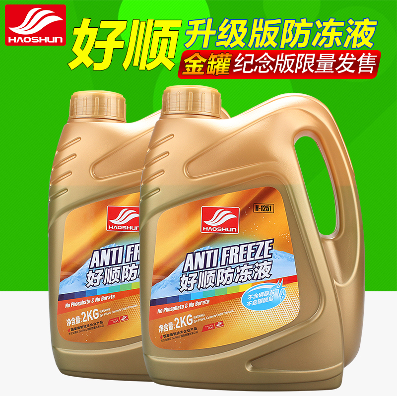 Shun car engine coolant antifreeze coolant tank treasure cooling water mass prevention red green common