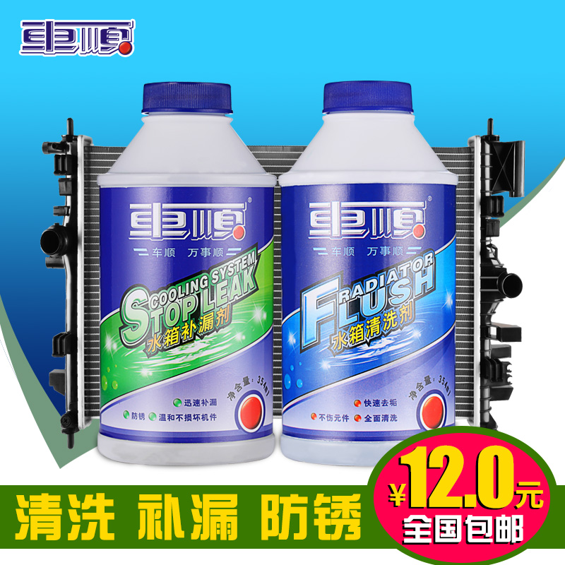 Shun car tank cleaning agent available detergents tank sealing agent stanch agent trapping agent water box Treasure to protect the