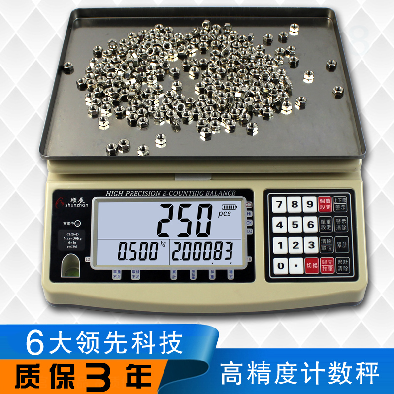 Shun exhibition electronic counting scale 3 kg/6 kg/15 kg/30kg number of tables that number of industrial point weighing scales 0.01g