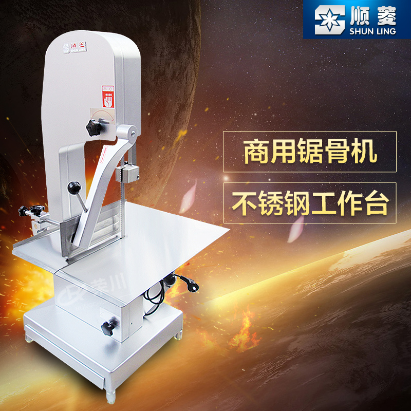Shun ling j310 commercial bone saw cutting bone machine bone cutting machine cut bone machine bone saw cutting bone machine sawing costela Machine