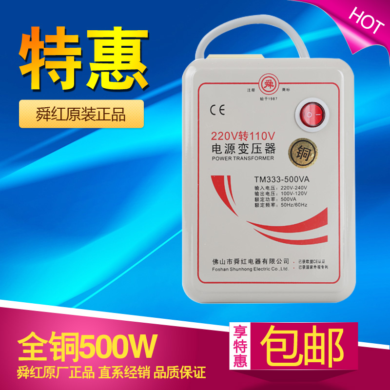 Shun red japanese air conditioning electrical power converter transformer turn 110 v us w dormitory