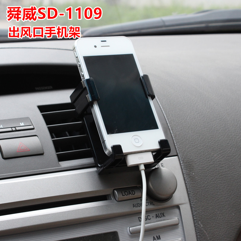 Shun wei car phone holder car vent phone holder phone holder apple three star millet phone clip car
