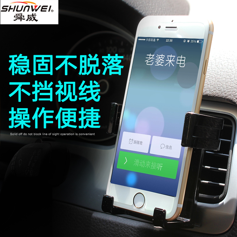 Shun wei outlet car phone holder car phone holder car navigation frame samsung apple millet universal