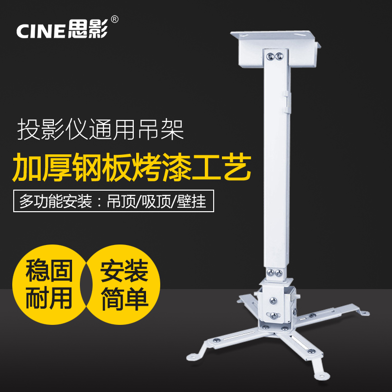 Si shadow PH65S retractable ceiling projector projector hanger hanger universal projector ceiling hanger bracket wall