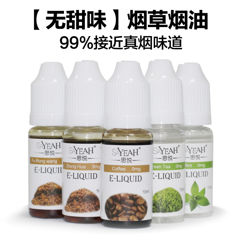 Si yue sayeah dry oil smoke electronic tobacco smoke oil/liquid smoke smoke oil imports tobacco china furong wang